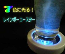 画像1: 光るコースター レインボーコースター 格安販売 7色に光る!