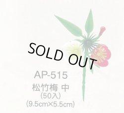 画像1: お正月用 おせち飾り AP-515/松竹梅(中) 50入/袋 慶祝用造花(プラ)