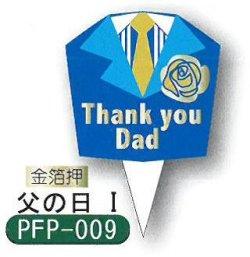 画像1: 父の日用 ケーキ飾り ケーキピック(紙)300枚入 「Thank you Dad」 PFP-009父の日I