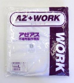 画像1: ヨッシャーマン・使い捨てツナギ服 清掃で汚れたら捨てられて、衛生的・格安! 40枚以上ご注文で送料無料。