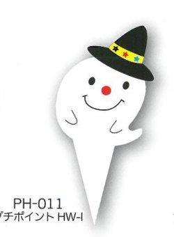 画像1: ハロウィン用ケーキ飾り ケーキピック(紙)PH-011 プチポイントHW-1