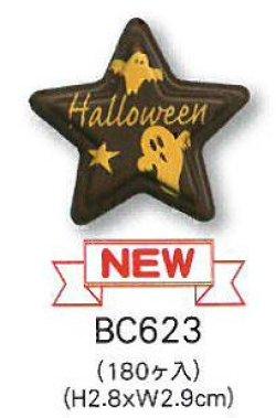 画像1: ハロウィン用ケーキ飾り チョコプレートBC623/180個入 【同梱不可】