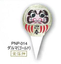 画像1: お正月用ピック(紙) だるまゴールド(金箔押)PNP-014 300枚入/袋 迎春の文字入り!