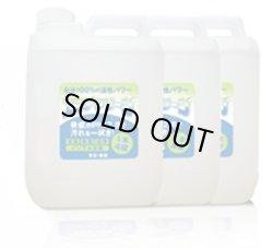 画像1: 油落とし 除菌 消臭 に水100%の電解水 エコデクリーン4Lx3本セット