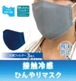 画像1: 接触冷感 ひんやりマスク 熱中症対策に! BFE99%カットフィルター3枚入り 【グレー】