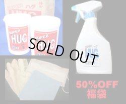 画像1: 汚れスッキリ剥離剤スーパーハグお試し福袋 50%OFF 【売切れました】