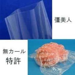 画像1: 無地袋(真空袋)彊美人 ボイル・冷凍食品対応 彊美人X-2430  80μxW240xL300